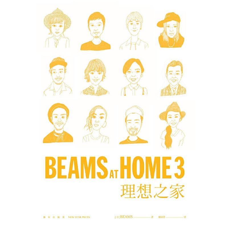 理想之家 3 HOME AT BEAMS