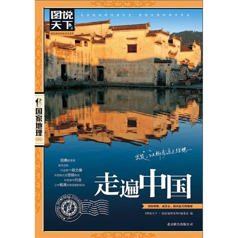 中国美景 游历很有价值 中国完全旅行攻略 旅游类畅销品牌 国家地理 图说天下 走遍中国 正版书籍 当当网 50 减 100 每满
