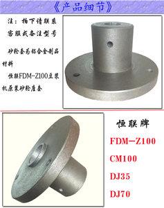 原厂恒联FDM-Z100豆浆机电机座磨浆机砂轮轴套 商用豆腐机配件