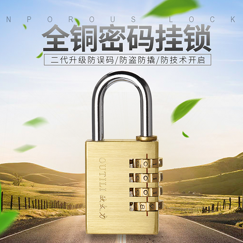 欧太力纯铜密码挂锁旅行箱锁更衣柜书包箱包健身房家用密码小锁头