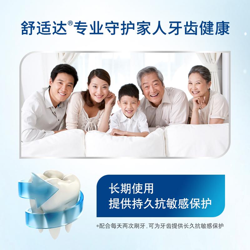 舒适达抗敏感牙膏劲速牙龈多效180g*3支家庭套装防蛀健龈缓解敏感