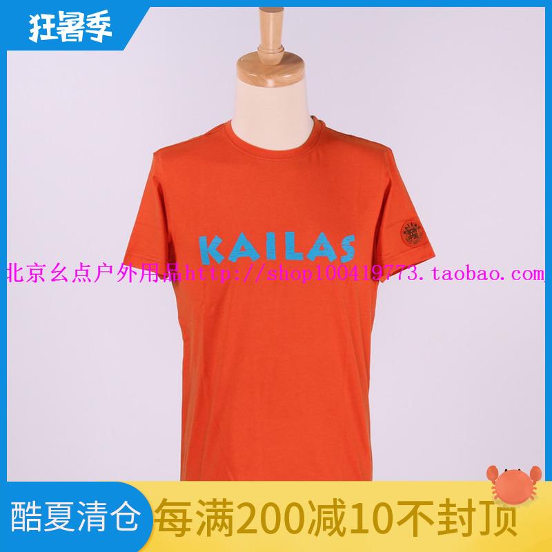 KAILAS凱樂石KG710171戶外男款圓領棉T恤衫純棉運動短袖T恤半袖