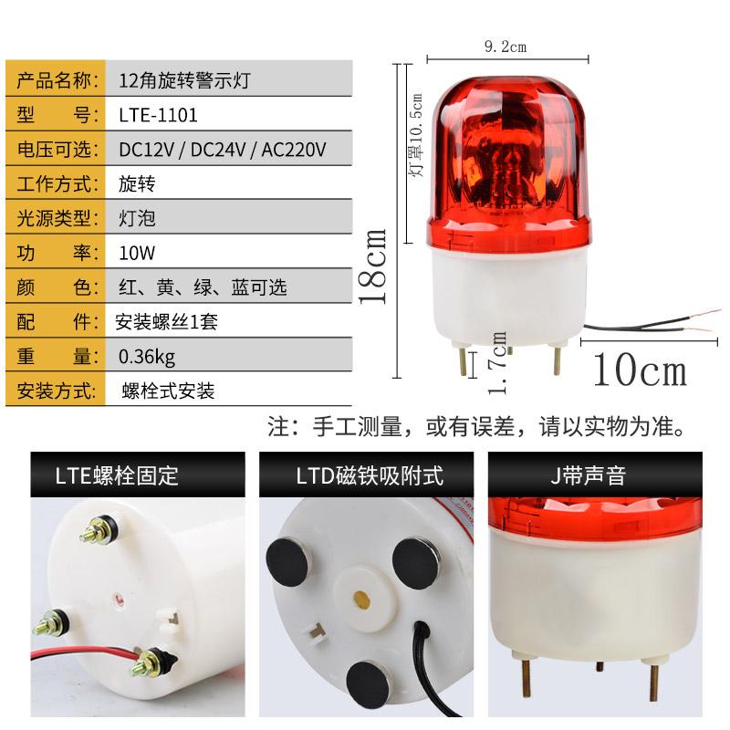 LTE-1101警示灯岗亭报警灯警报器 旋转式车间灯 无声220V 24V12V