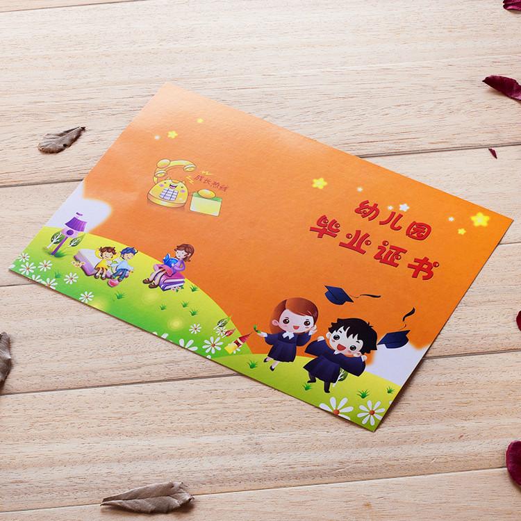 幼儿园结业证书16K双面彩印卡通毕业奖状儿童离园纪念硬卡纸包邮