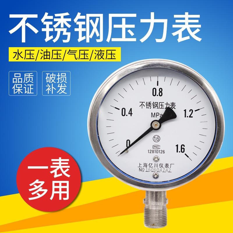 304不锈钢氨用压力表0-1.6MPA YBF100防腐防酸碱表 高温蒸汽表