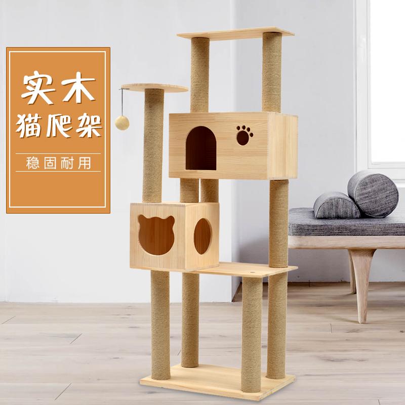 实木猫爬架猫咪用品猫窝猫跳台松木猫树剑麻猫抓板猫玩具