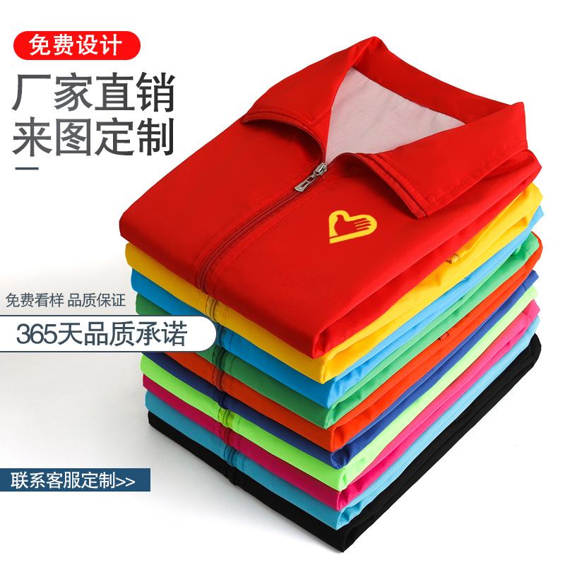 志愿者马甲定制印logo红色背心宣传公益拉链训练服党员义工广告衫 No.2