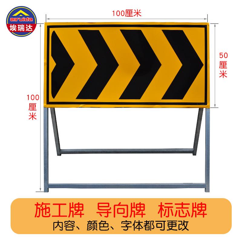 前方施工减速慢行注意安全禁止通行导向施工牌警示牌标志牌导向标