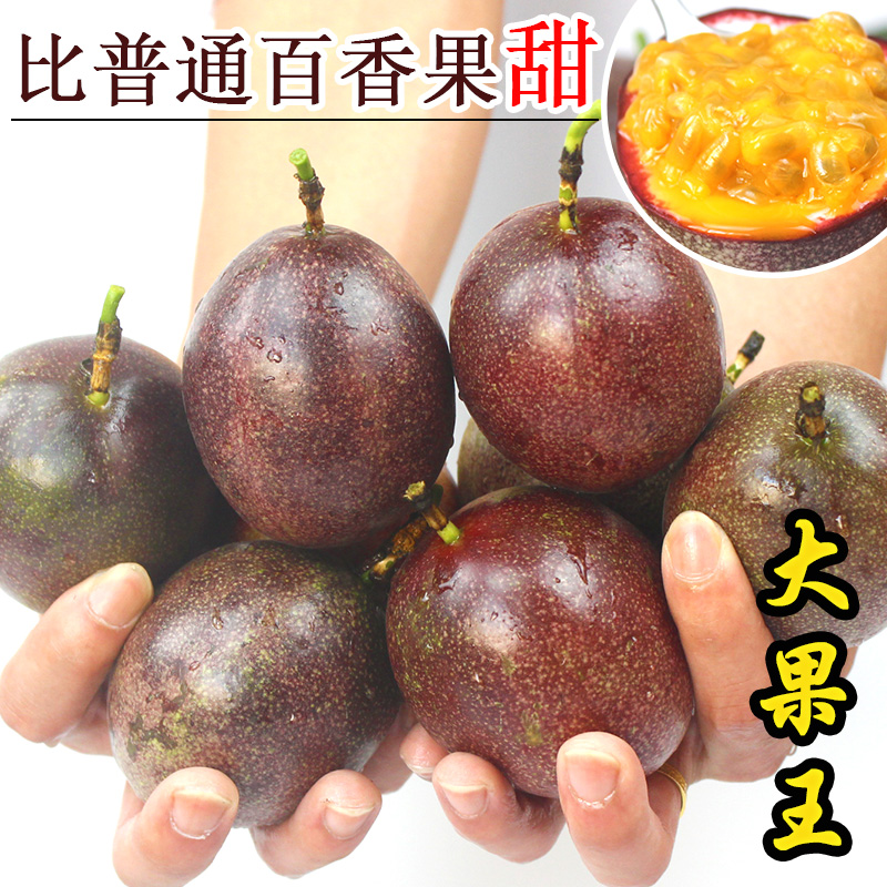 邮6广西特级大红果百香果图片_2