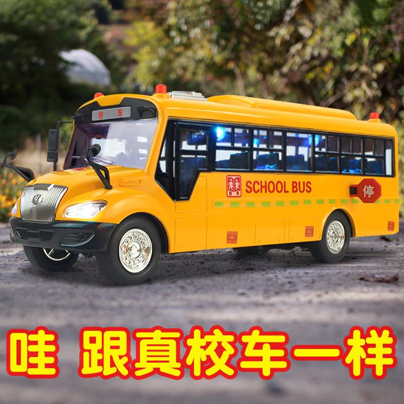 仿真大号校车校巴玩具车儿童公交车巴士可开门宝宝惯性小汽车男孩