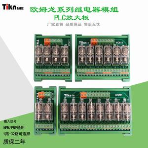 4/6/8/12路欧姆继电器模组PLC直流输出放大板 PNP/NPN通用24V12V