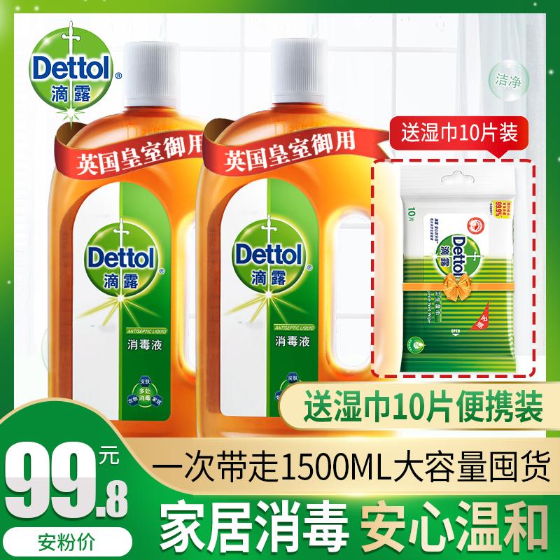 滴露消毒液家用衣物玩具寵物地板洗衣消毒水消毒液套裝750ml*2瓶