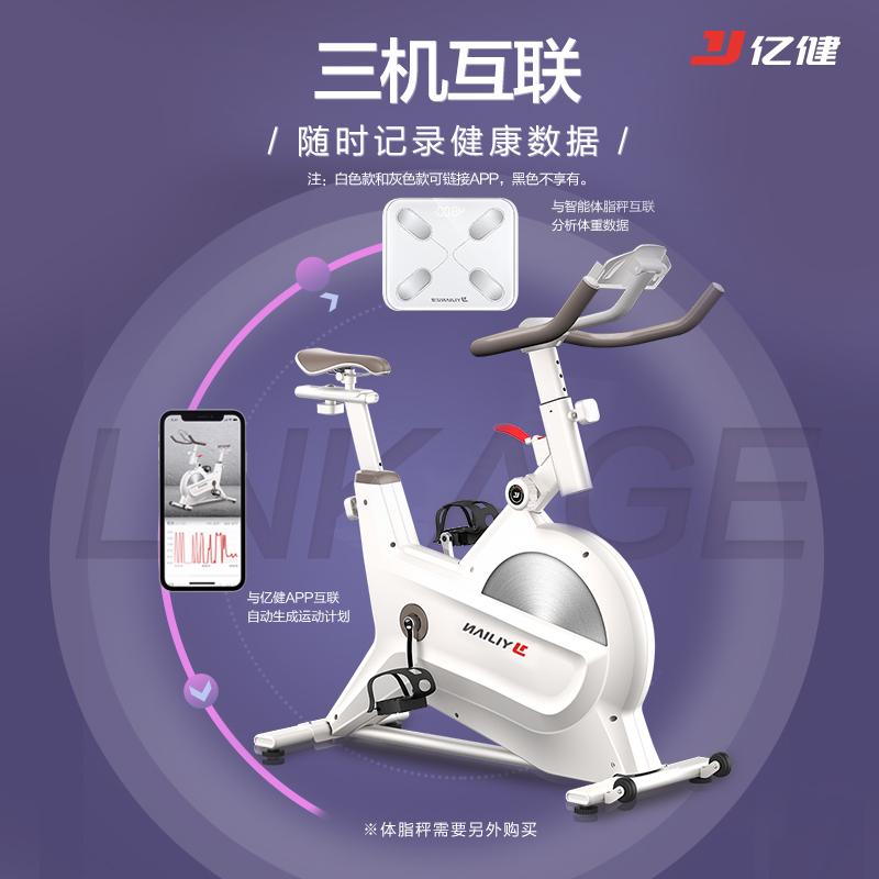 亿健动感单车家用款健身车减脂自行车脚踏车健身房专用磁控静音D8