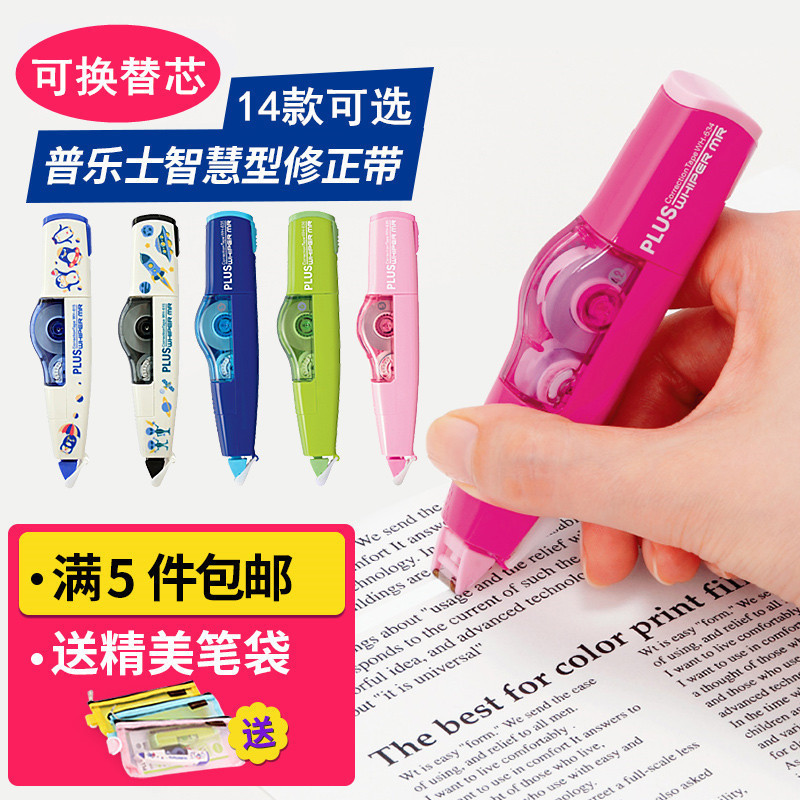5个送笔袋 日本PLUS普乐士修正带6m改正带可换替芯625/635R可爱小学生用透明多功能涂改带透明改正带学习用品