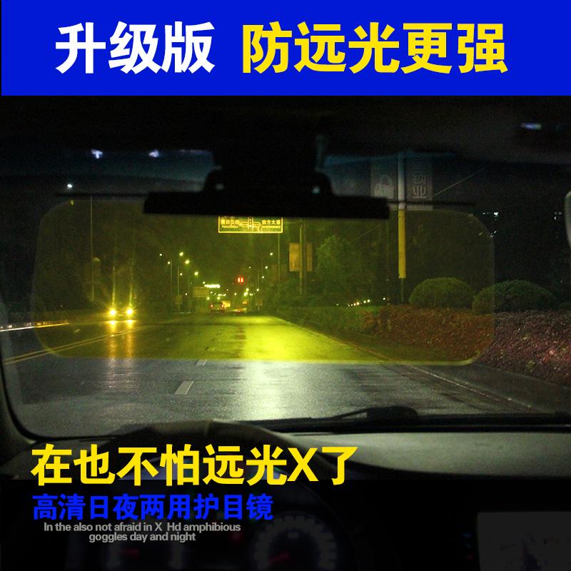 汽车护目镜防远光灯神器爆闪车载眼镜夜视防强光防炫目遮阳板后面