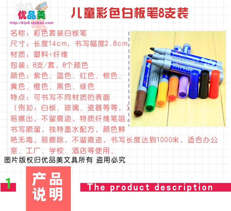 幼儿园儿童画板多色 白板笔 可擦白板白板笔 便携白板笔易擦除