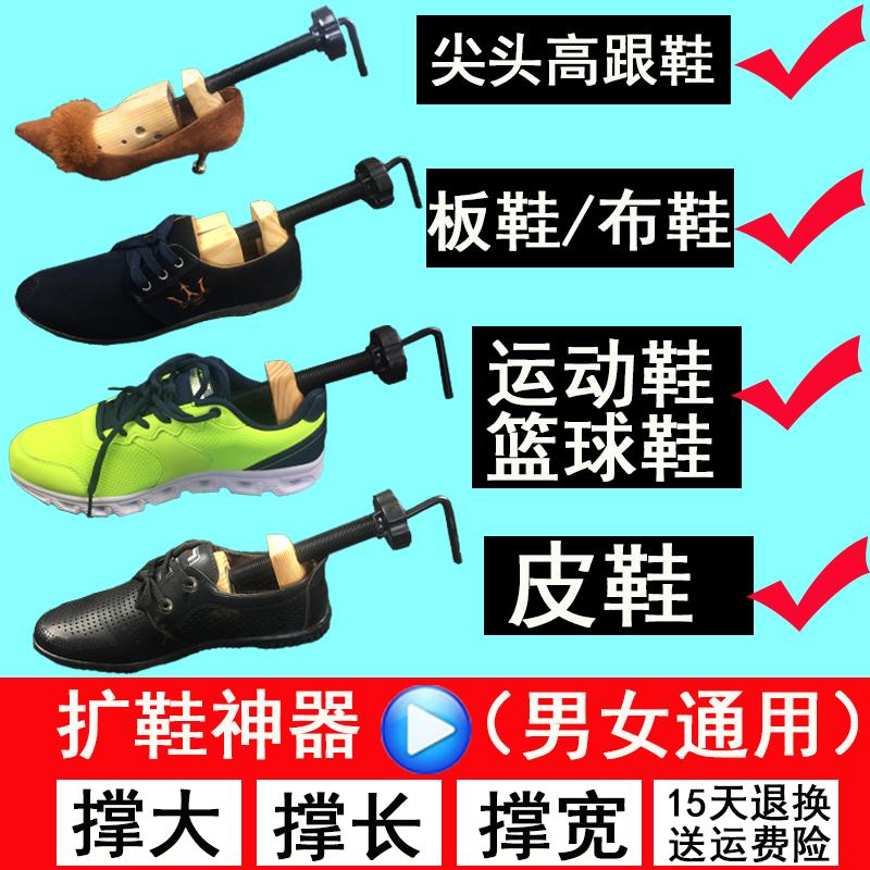 擴鞋器男撐鞋器女運動鞋擴寬鞋子擴大撐長器高跟鞋平底鞋通用鞋撐