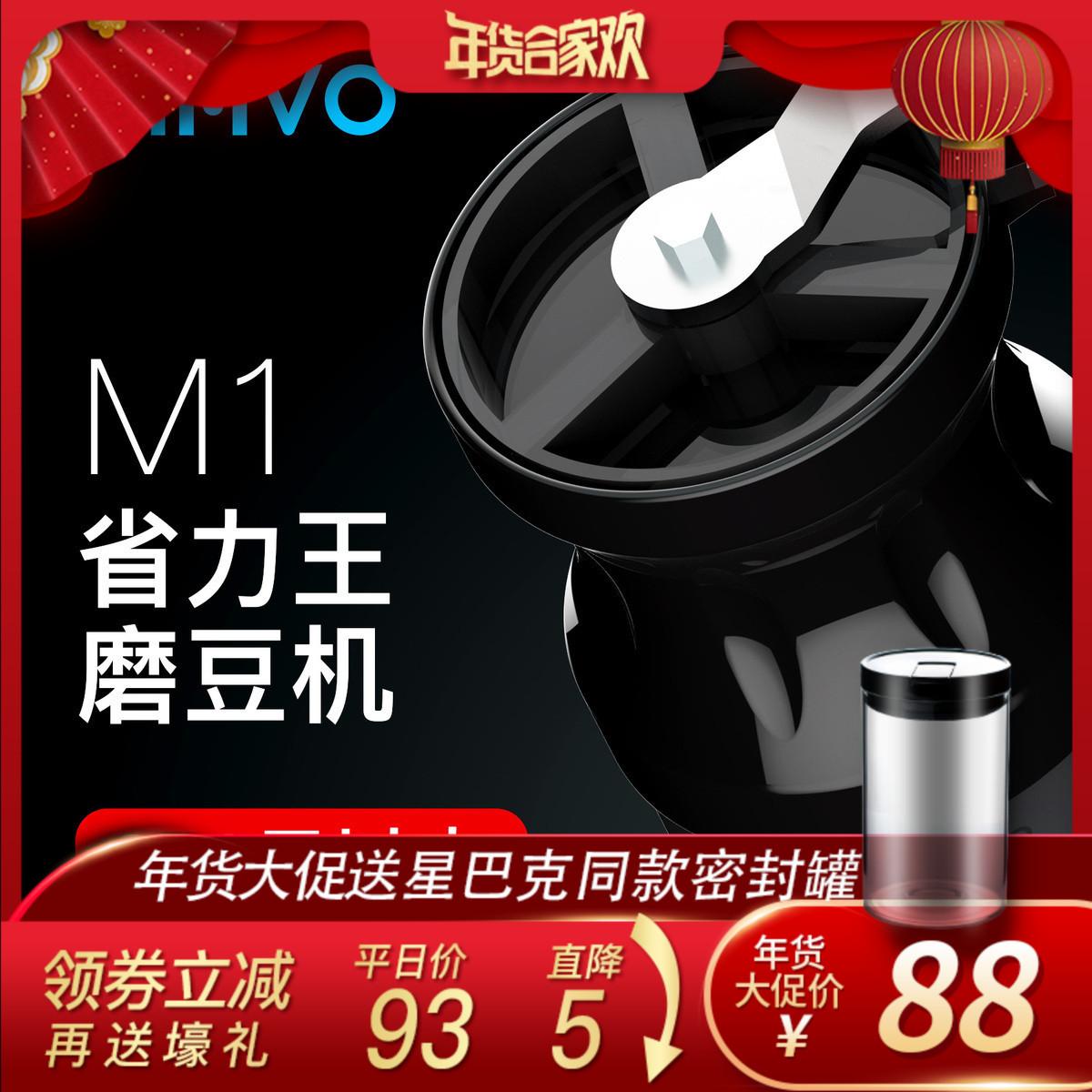Mavo磨豆機 手搖手動咖啡豆研磨機 磨粉器咖啡機 全身水洗粉碎機