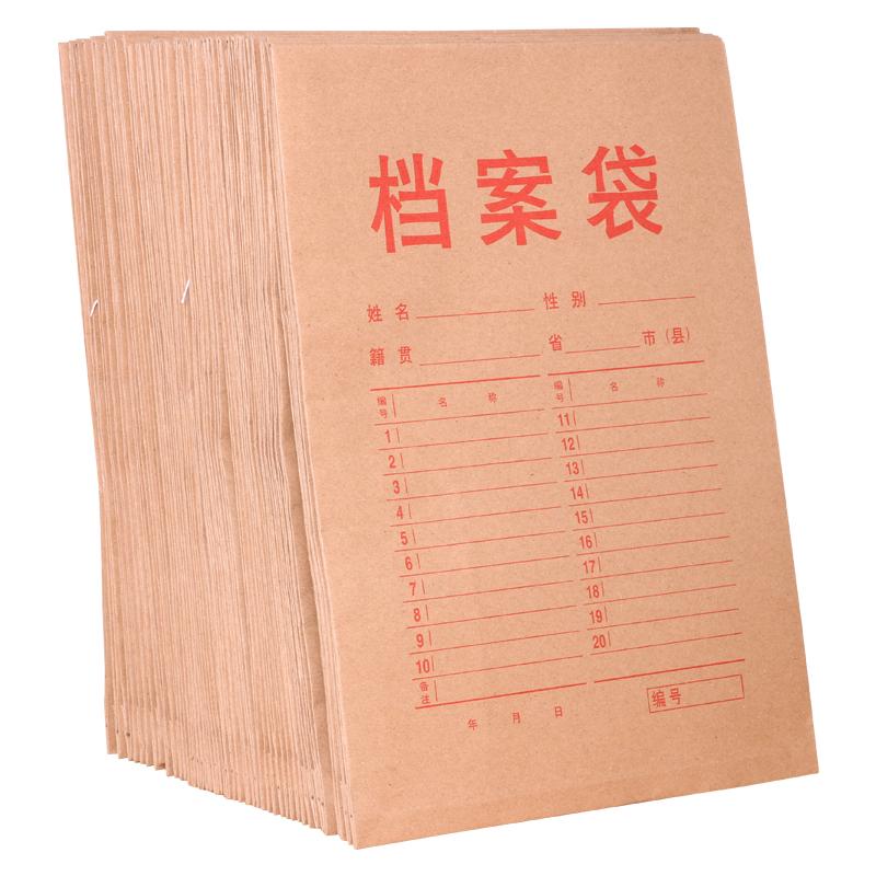 正彩100个加厚A4牛皮纸档案袋纸质办公投标文件袋投标资料袋批发可定制