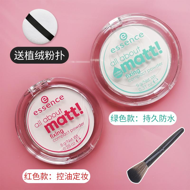 现货德国essence粉饼all about matt控油修容定妆哑光半透明粉饼