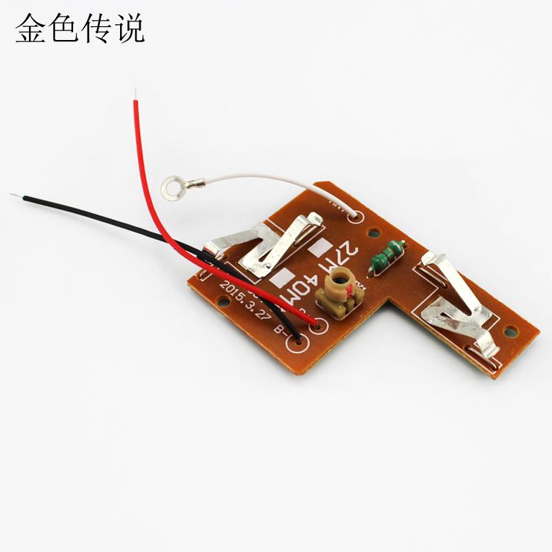 四通遥控器 40/27MHZ 遥控装置 遥控车玩具配件 发射板接收板天线