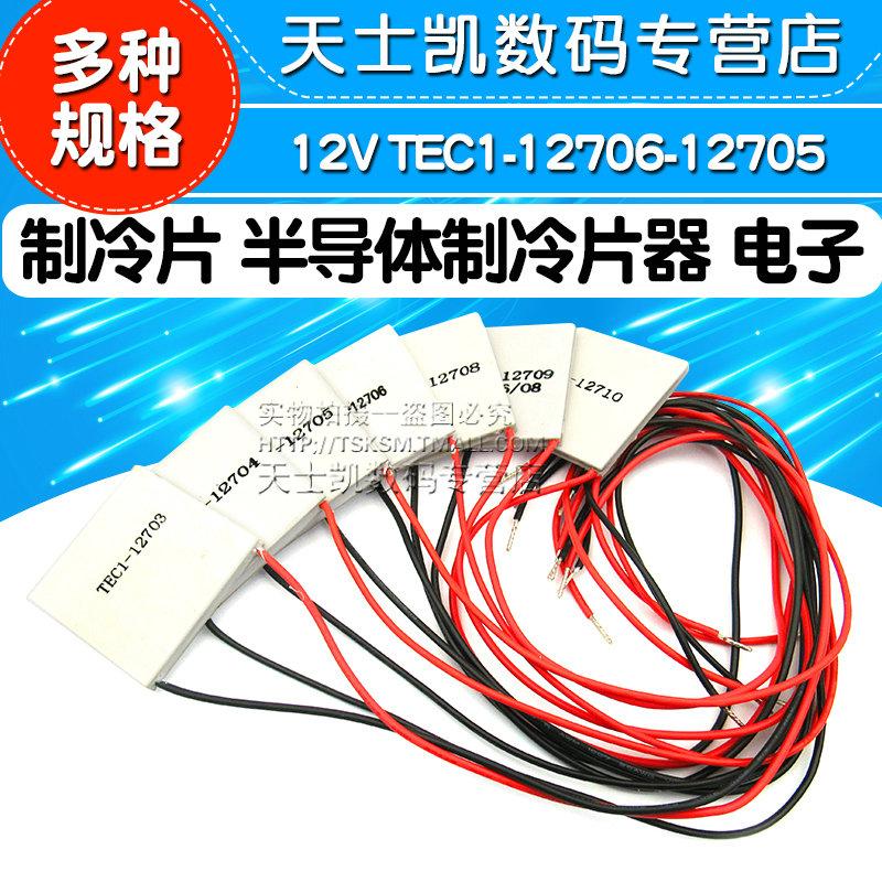 制冷片半导体制冷器12V饮水机空调冷电子diy散热套件TEC1-12706