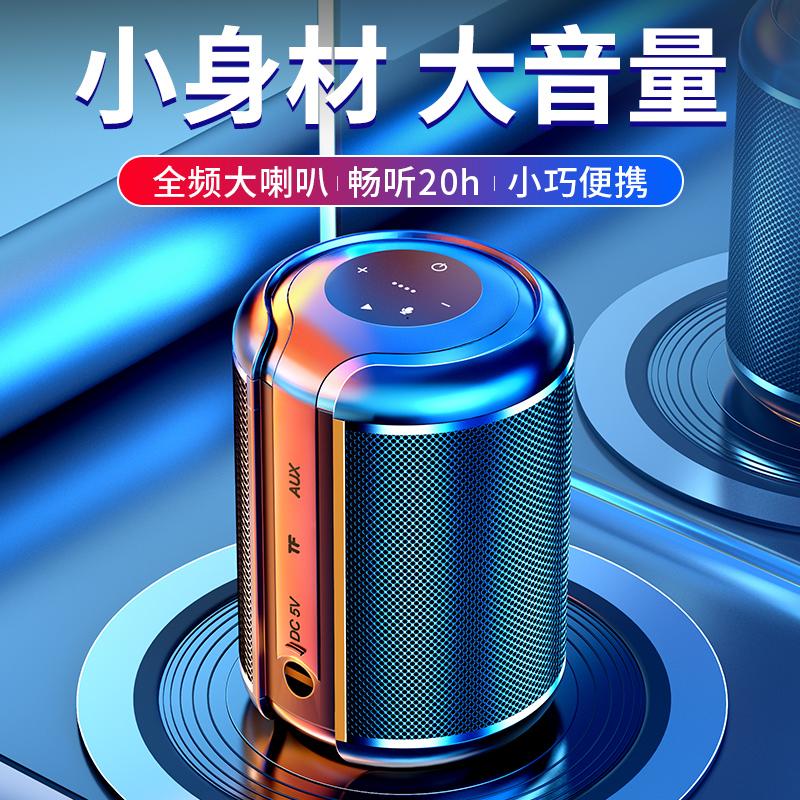 诺西V8蓝牙音箱小音响家用无线迷你钢炮随身大音量便携式插卡小型3d环绕户外车载高音质影响
