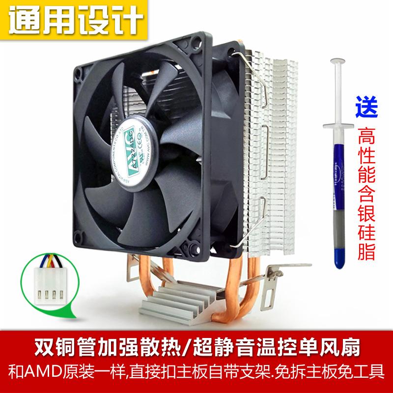 AVC 铜芯AMD风扇 超静音CPU散热器AM2 AM3温控CPU风扇 台式机电脑