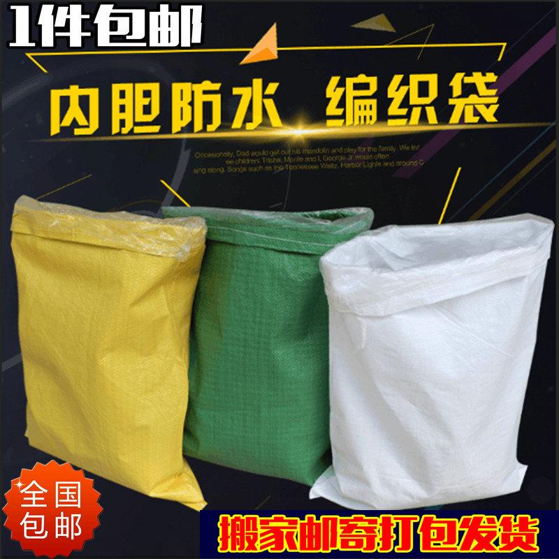 双层防水内膜编织袋子防潮蛇皮袋加厚加内胆内衬快递搬家打包袋子