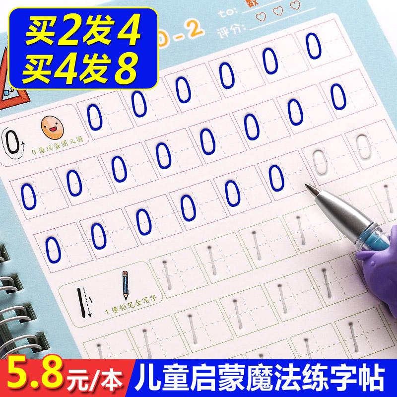 数字描红本幼儿园学前班儿童凹槽练字帖学写拼音笔画练习字帖全套