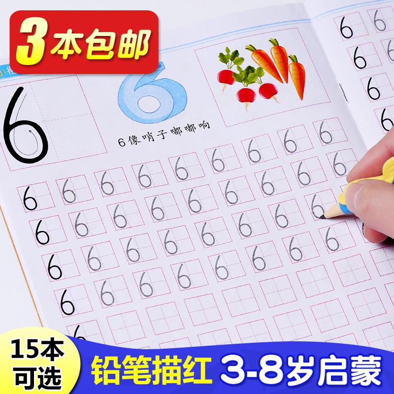 幼儿园数字描红本3-6岁儿童练字帖拼音汉字田字格写字本初学者