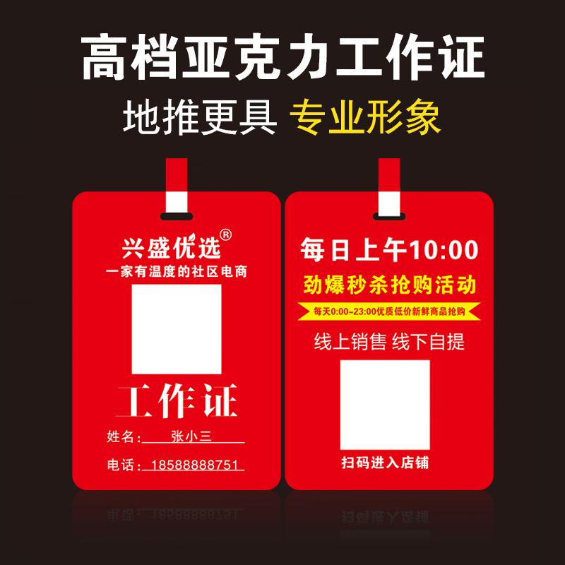 展架門型名片海報印刷工作證貼 X 興盛優選地推廣告牌宣傳單易拉寶