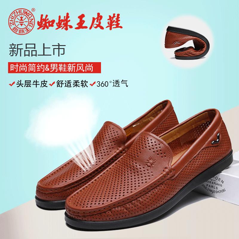 蜘蛛王2019夏季新款男士涼鞋真皮透氣皮鞋軟底男鞋鏤空休閒鞋駕車