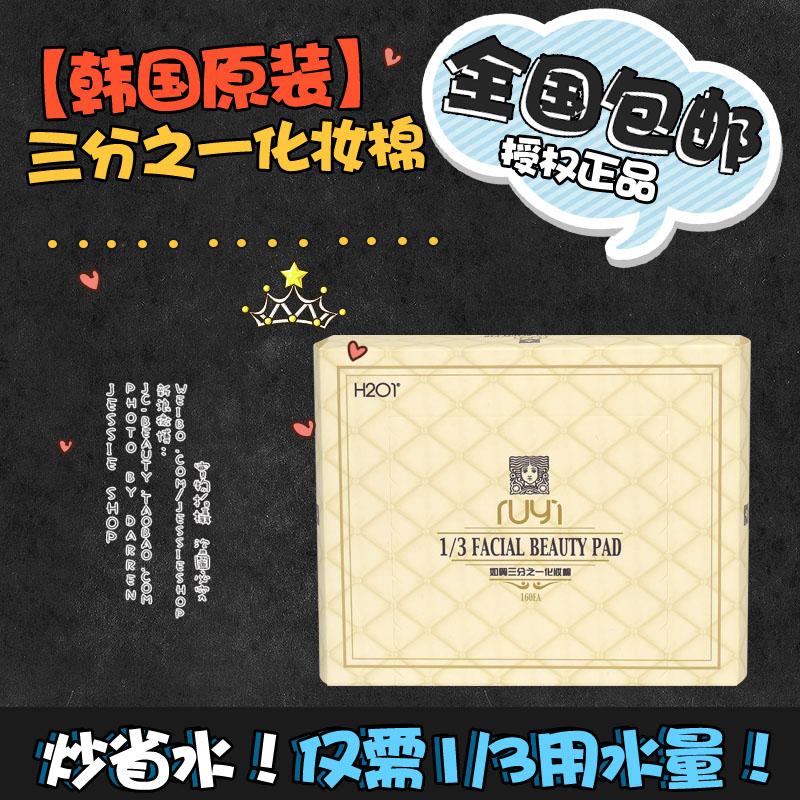 包郵 授權正品 新包裝 韓國三分之一1/3 薄省水化妝棉卸妝棉160片