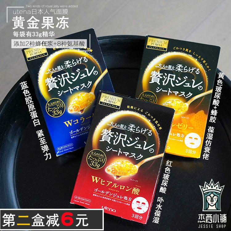 日本UTENA佑天兰黄金果冻面膜女胶原蛋白蜂皇浆补水保湿 艳肌款