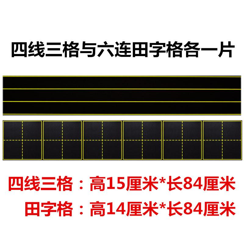 六连田字格黑板贴磁力拼音四线三格学校磁性大黑板小学教学用教具