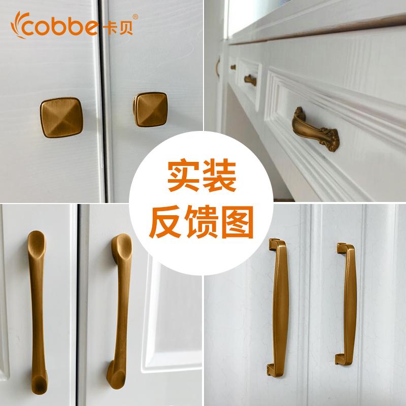 卡贝欧式黄古铜抽屉衣柜拉手中式柜门橱柜隐形门把手现代简约单孔