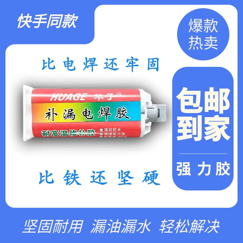 包郵耐高溫金屬電焊ab膠一滴牢防水粘接油箱水箱水管暖氣片強力膠