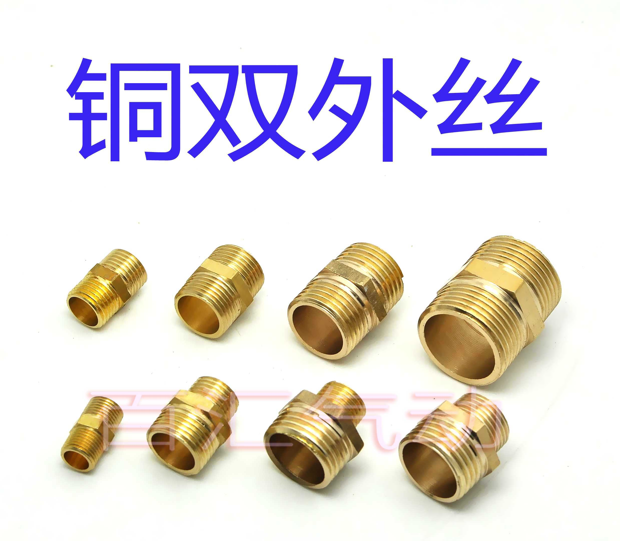 铜对丝双外丝变径异型铜接头气动接头管路水管配件五金配件 外牙