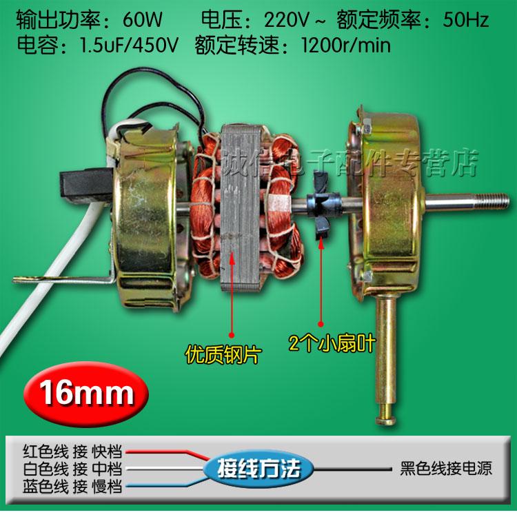 电风扇电机 壁扇电机遥控型电风扇马达电机  60W通用16mm钢片