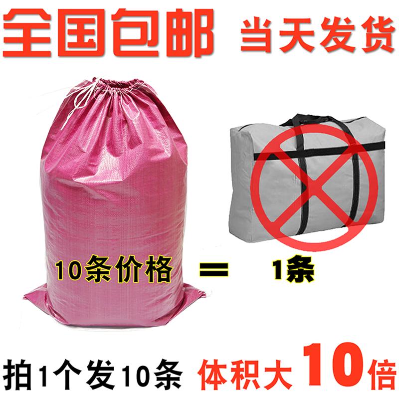 粉红色束口大编织袋搬家袋加厚蛇皮袋行李打包袋防水抽绳包裹袋子