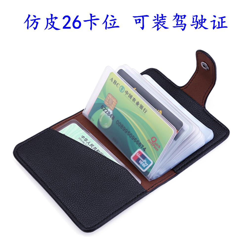 【天天特價】多卡位 名片夾男女式卡片包 證件 駕駛證包卡套包郵