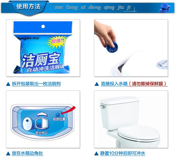 【拍2件送10个】马桶除臭蓝泡泡去污洁厕宝清香型洁厕宝20个主图