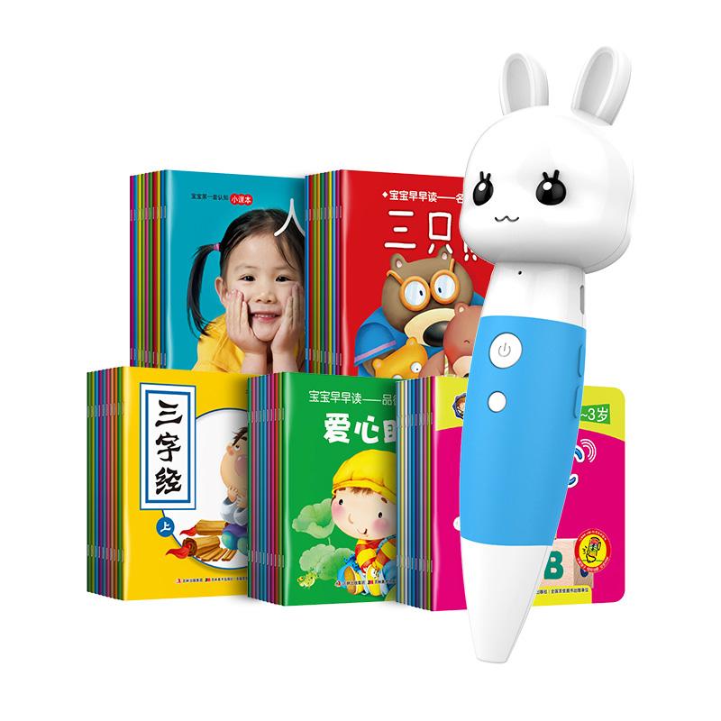 吉美点读套装宝宝启蒙必备50本有声绘本童书0岁1岁2岁幼儿童启蒙早教点读图书幼儿宝宝学说话阅读发声识字书