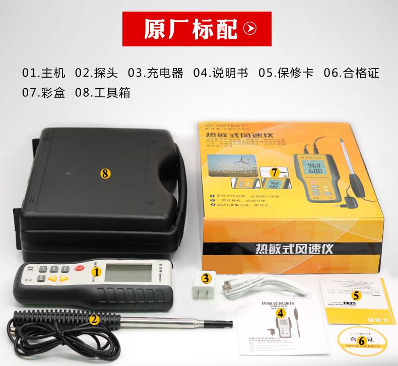 鑫思特HT9829热敏式风速仪风量仪 工业级高精度风速风量计测风仪