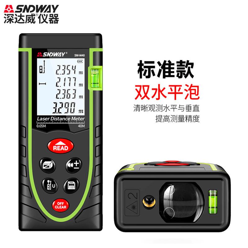 深达威手持式测距仪激光测距仪 高精度红外线测量仪量房仪电子尺