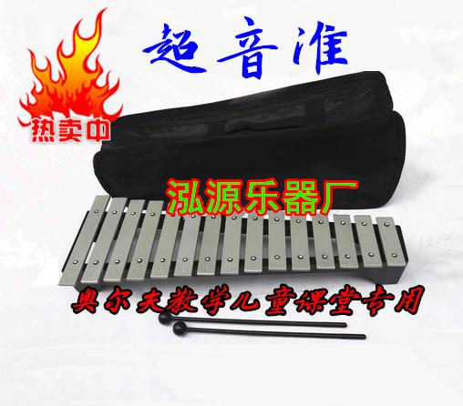 包邮特价音准15音打击琴儿童乐器音乐玩具手敲琴木琴奥尔夫教具