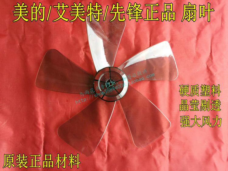 適用於 美的電風扇16寸5葉FS40-8AR/9F/11B/8A2/10DR/8AR風葉扇葉