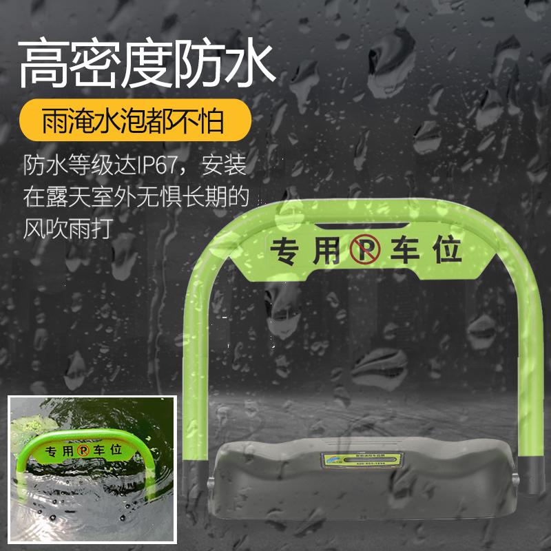 西力特智能地锁车位锁遥控自动感应加厚防撞汽车停车位地锁包安装