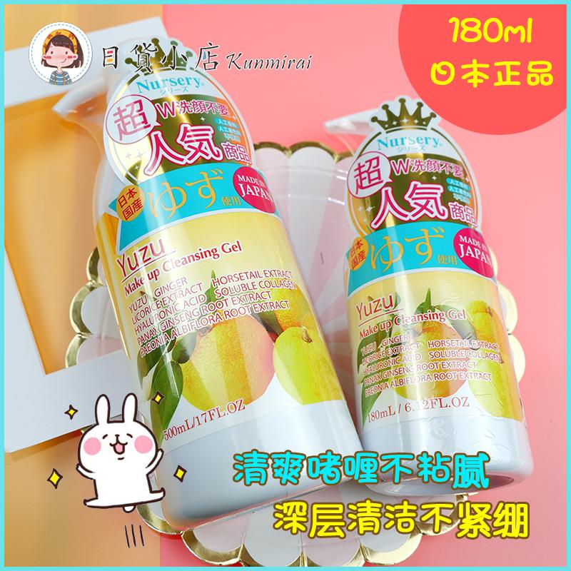 500ml 180ml 卸妆喱深层清洁柚子味温和 yuzu Nursery 日本 包邮